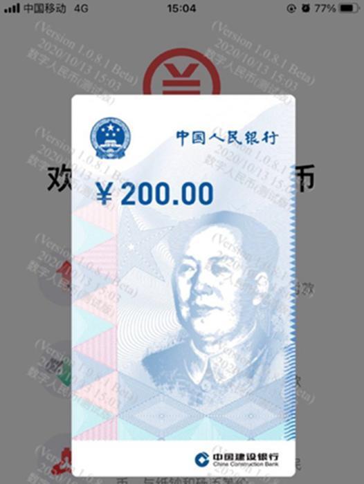 5万人尝鲜数字人民币红包 比微信和支付宝好用在哪?